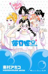 海月姫 16 冊セット最新刊まで 漫画