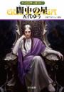 グイン・サーガ 146 冊セット最新刊まで 漫画