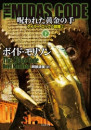 THE MIDAS CODE 呪われた黄金の手 2 冊セット最新刊まで 漫画