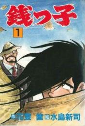 銭っ子 (1-3巻 全巻)