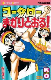コータローまかりとおる!(25) 漫画