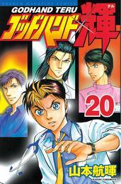 ゴッドハンド輝(20) 漫画