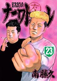 ナニワトモアレ(23) 漫画