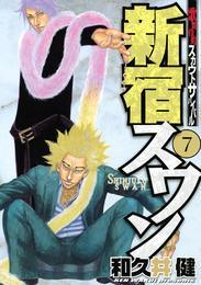 新宿スワン(7) 漫画