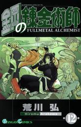 鋼の錬金術師12巻 漫画