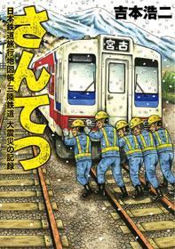 さんてつ―日本鉄道旅行地図帳 三陸鉄道 大震災の記録― 漫画