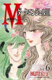 Mエム~ダーク・エンジェルIII~ 6 漫画