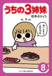 ぷりっつ電子文庫 うちの3姉妹(8) 漫画