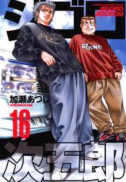 ジゴロ次五郎(16) 漫画