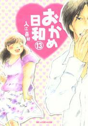 おかめ日和(13) 漫画