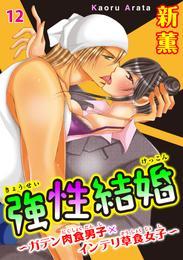 強性結婚~ガテン肉食男子×インテリ草食女子~12 漫画
