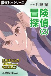 夢幻∞シリーズ ミスティックフロー・オンライン 第1話 冒険探偵(2) 漫画