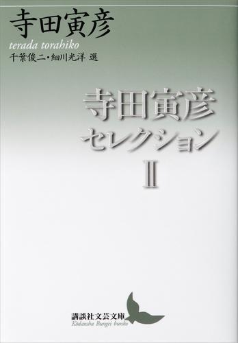 寺田寅彦セレクション2 漫画