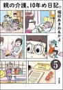 親の介護、10年め日記。(分冊版) 【第5話】 漫画