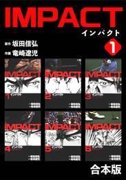 IMPACT 【合本版】(1)