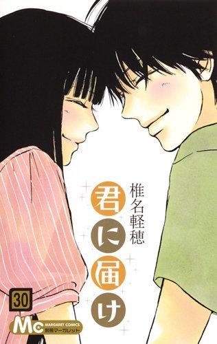 君に届け (1-30巻 全巻) 漫画