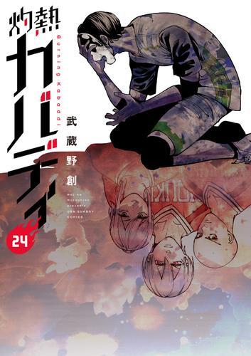 灼熱カバディ (1-13巻 最新刊) 漫画