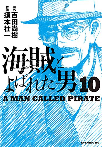 海賊とよばれた男 漫画
