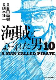 海賊とよばれた男 (1-10巻 全巻)