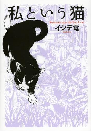 私という猫 漫画