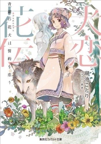 【ライトノベル】犬恋花伝 -青銀の花犬は誓約を恋う- 漫画