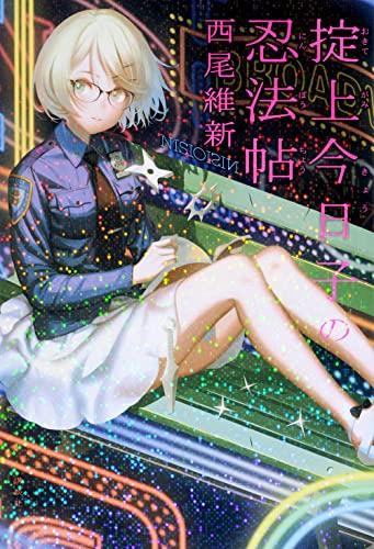 【ライトノベル】忘却探偵 掟上今日子シリーズ 漫画