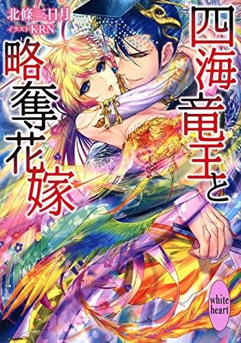 【ライトノベル】四海竜王と略奪花嫁 漫画
