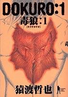 DOKURO〜毒狼〜 漫画