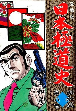 日本極道史 漫画