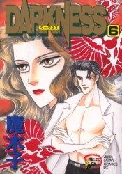 ダークネス DARKNESS (1-6巻 全巻) 漫画