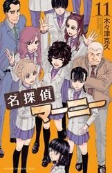 名探偵マーニー 11 冊セット全巻 漫画