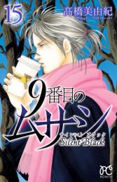 9番目のムサシ サイレント ブラック 6 冊セット最新刊まで 漫画
