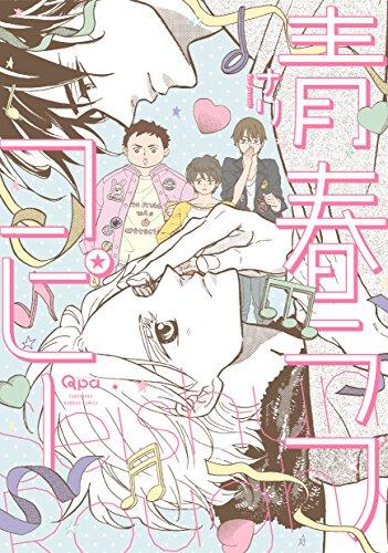 青春ラフコピー (1巻 全巻) 漫画