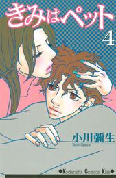 きみはペット(4) 漫画