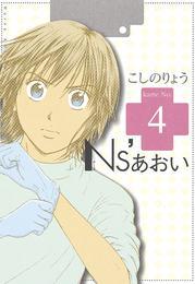 Ns'あおい(4) 漫画