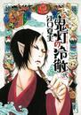 鬼灯の冷徹(2) 漫画