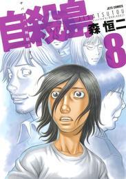 自殺島 8巻 漫画
