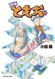 団地ともお(22) 漫画