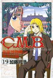 C.M.B.森羅博物館の事件目録(19) 漫画
