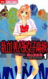 私立!美人坂女子高校(1) 漫画