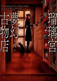 瑠璃宮夢幻古物店(4) 漫画