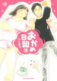 おかめ日和(14) 漫画