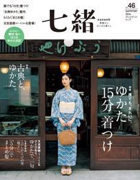 七緒 vol.46 漫画