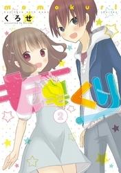 ももくり (2)【フルカラー】 漫画
