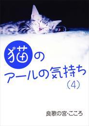 猫のアールの気持ち(4) 漫画