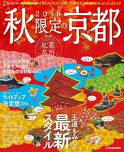 2016 秋限定の京都 漫画
