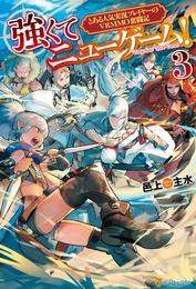 強くてニューゲーム!3 とある人気実況プレイヤーのVRMMO奮闘記 漫画