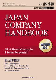 Japan Company Handbook 2021 Winter (英文会社四季報 2021 Winter号)