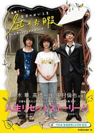 金曜ドラマ「凪のお暇」公式ヴィジュアルBOOK