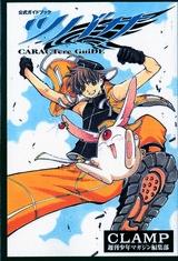 ツバサCARACTere GuiDE (1巻 全巻)